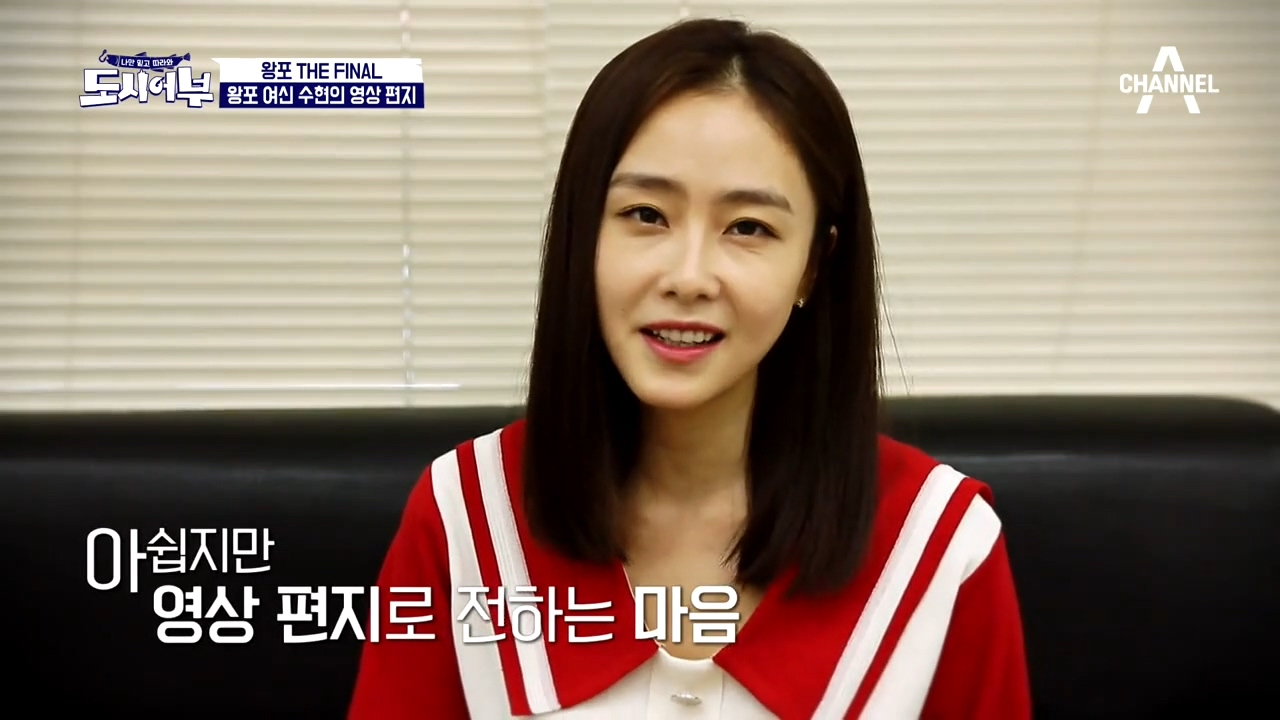왕포 여신 홍수현, 최첨단 하이 테크놀로지(?) 영상 편지!! 이미지