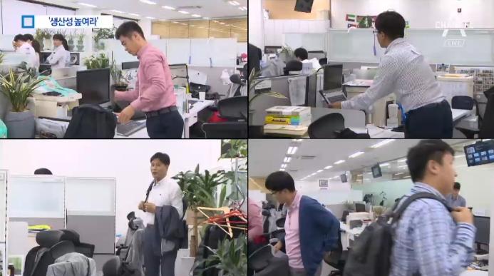 """""""흡연·티타임 삼가세요""""…생산성 높이기 고심"""