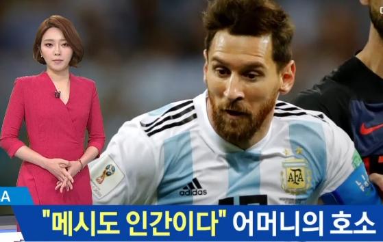 """메시 '월드컵 울렁증'…어머니 """"그도 인간"""" 호소"""