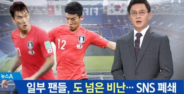 장현수·김민우에 악플