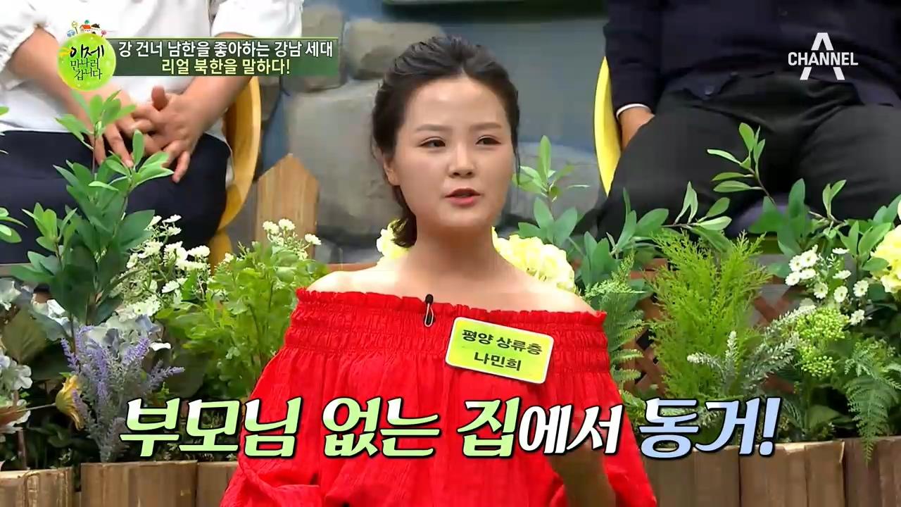 최근 북한 연인 사이에 유행하는 것은 '동거'다?!  이미지