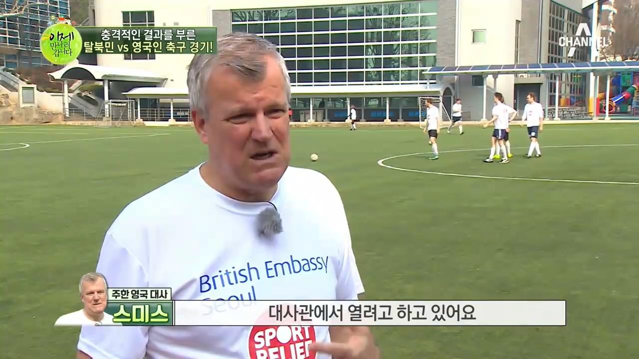 히딩크 닮은꼴 주한 영국 대사?! 탈북민vs영국인 축구 경기!  이미지
