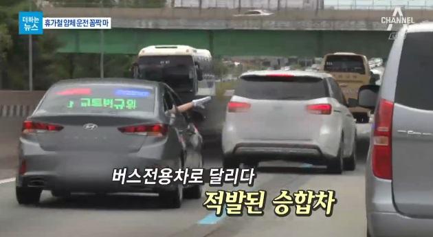 [더하는]도로 위 암행어사