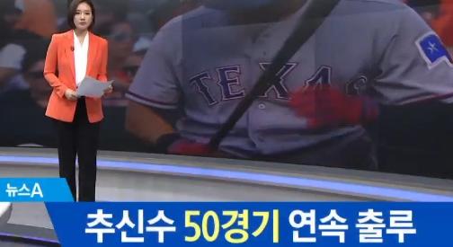 [이 시각 핫뉴스]추신수, 50경기 연속 출루 성공