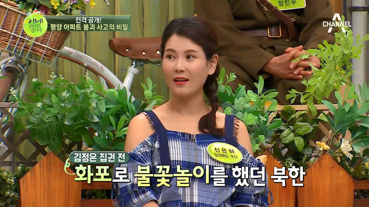 북한 포병부대의 김정은 만난