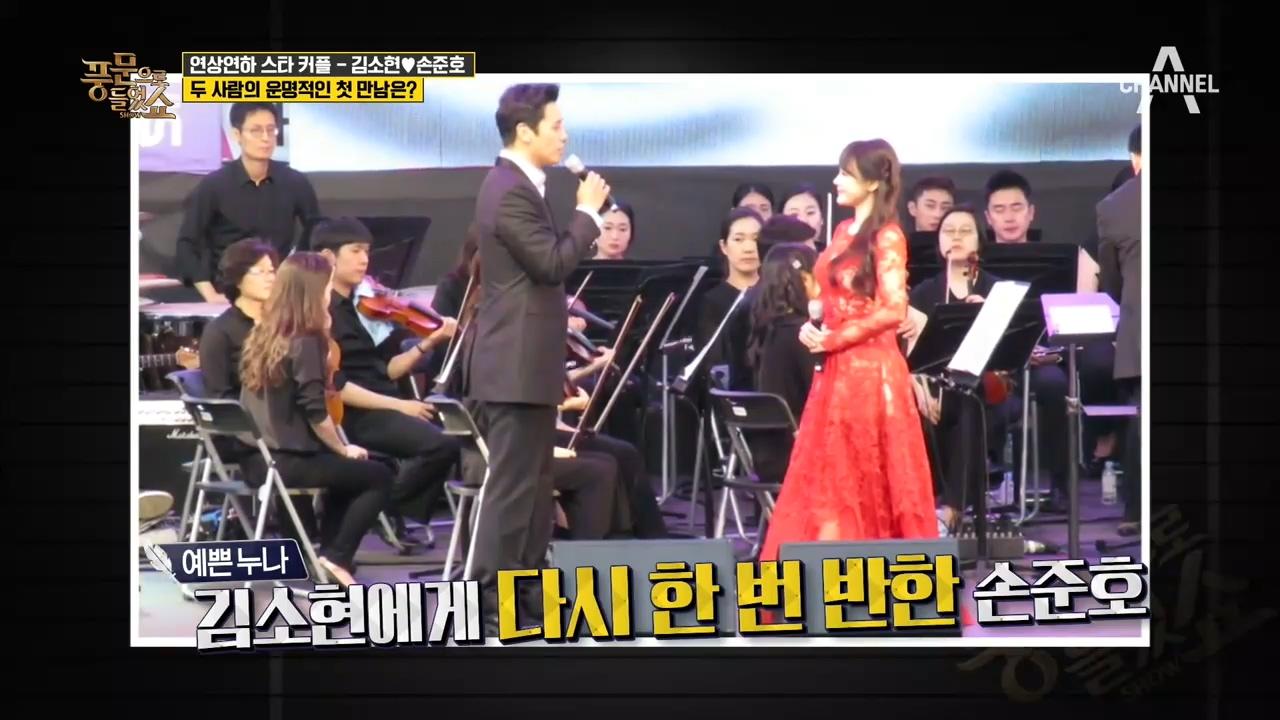 8살 연상의 ´예쁜 누나´ 김소현♥손준호 부부의 운명적인 첫 만남 이미지