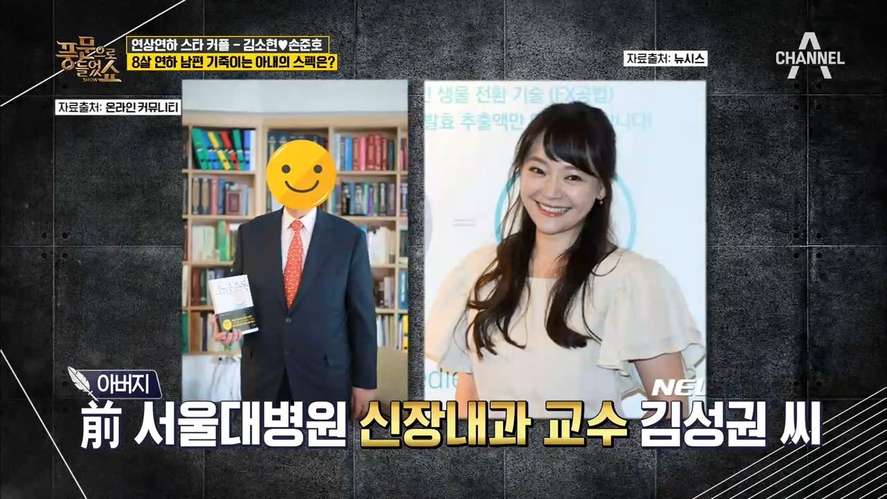 뮤지컬 배우 김소현의 가족은 모두 서울대?! 화려한 스펙 대공개! 이미지