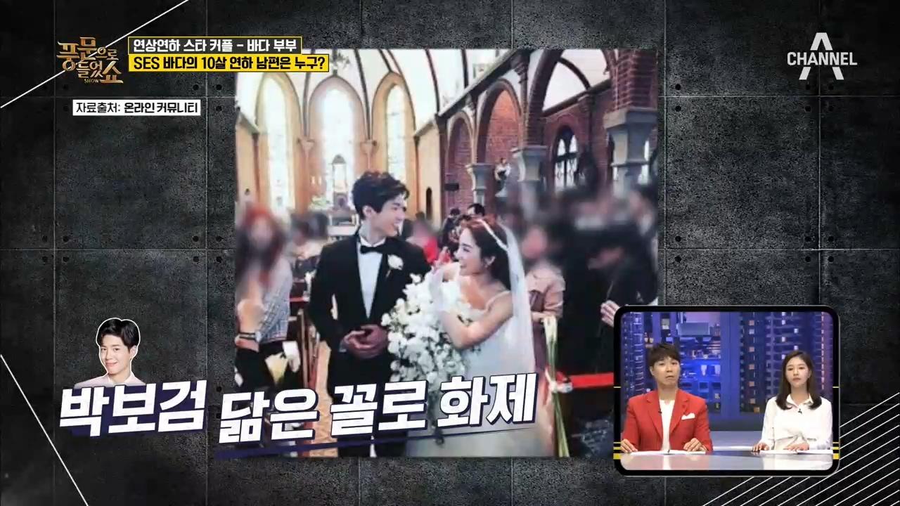요정 출신 바다, 그녀의 남편은 박보검 닮은꼴의 10살 연하남?! 이미지
