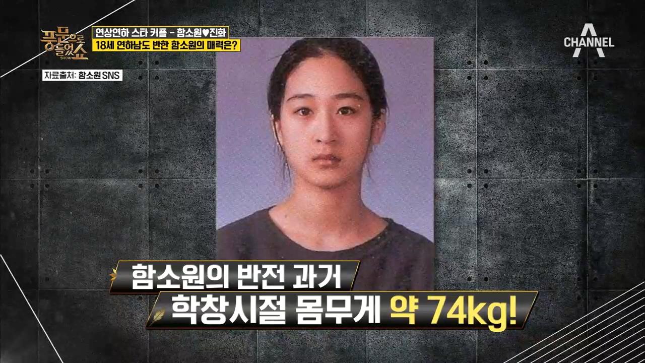 43세에 자연임신까지 성공한 함소원, 과거 몸무게는 72kg까지 육박했다? 이미지