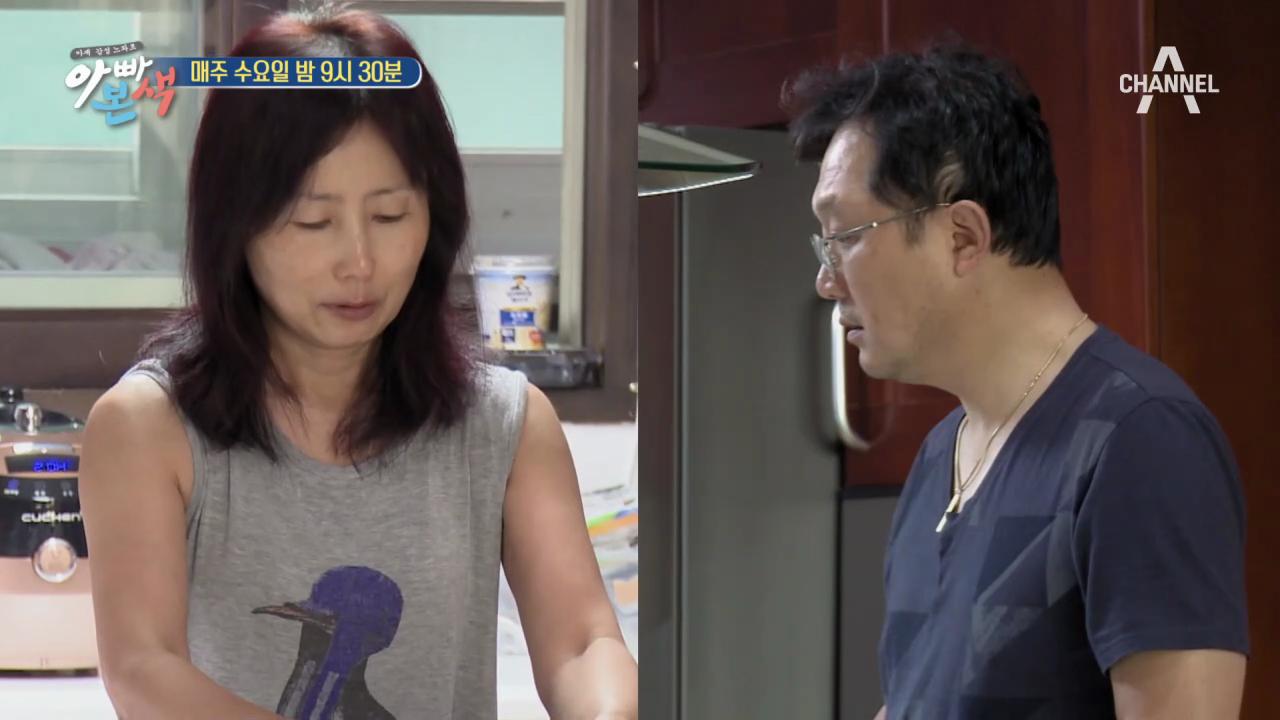 [선공개] 철부지 50춘기 아빠는 궁시렁 반찬투정 중 이미지