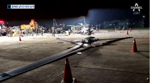 해병대 헬기 추락…통째로 날아간 '회전날개' 이미지