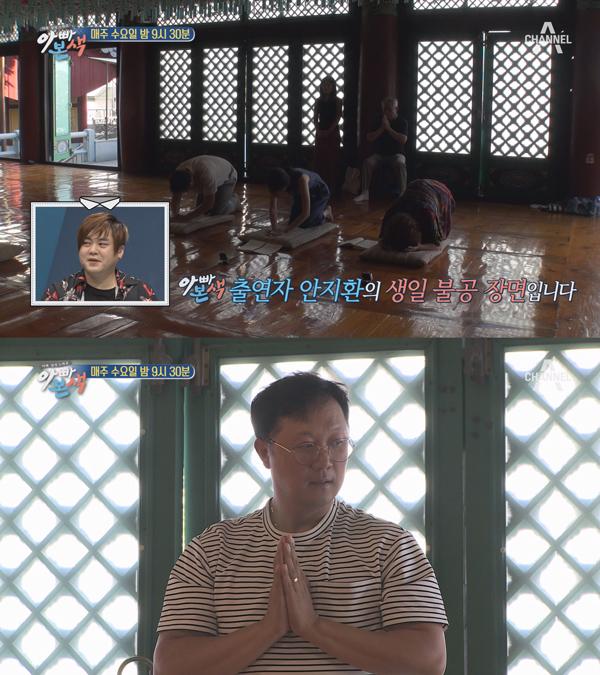 """'아빠본색' 안지환 """"50년째 절에서 생일상 받는다"""" 독특한 생일풍경 공개"""