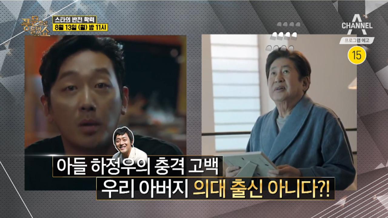 [예고] 스타들의 반전 학벌! 배우 하정우가 직접 제보한 아버지 김용건의 최종 학력은? 이미지