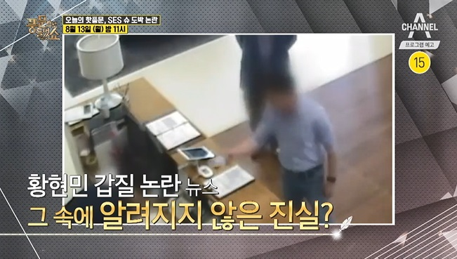<풍문쇼>인기가수 갑질 논란에 휩싸인 황현민 심경 고백