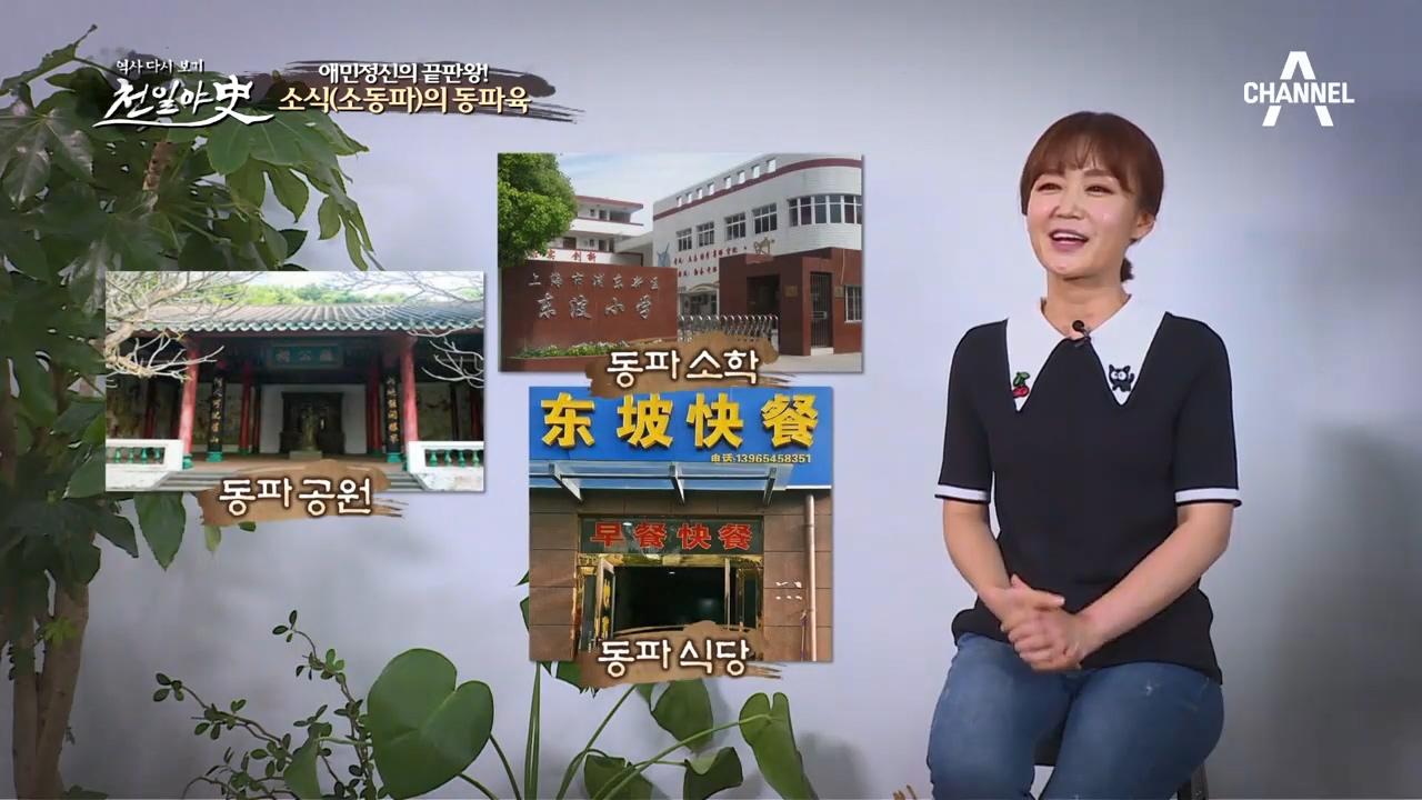 수많은 중국인들이 존경하는 동파육의 요리사, 소동파 소식!   이미지