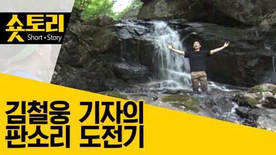 김철웅 기자, 판소리 도전