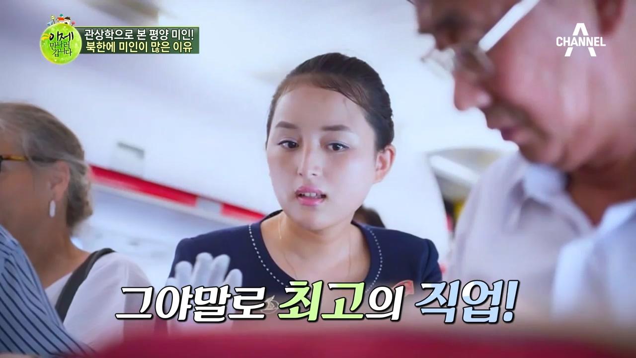 북한 여성들의 선망 직업 1순위는 고려항공 승무원?  이미지