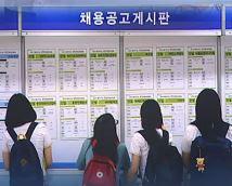 고졸 취업도 붕괴…최저임금 직격탄 맞았다