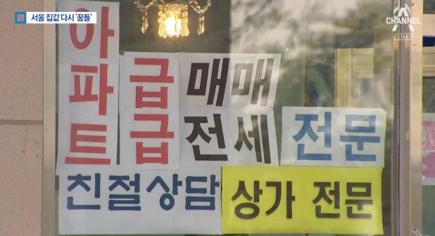 """""""더 늦기 전에 사자""""…서울 집값 다시 '꿈틀'"""