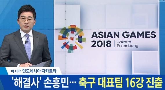 김학범호 구한 손흥민 '결승골'…16강 진출