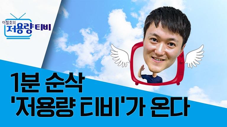 숏토리의 진화! '이철호의 저용량티비' 론칭
