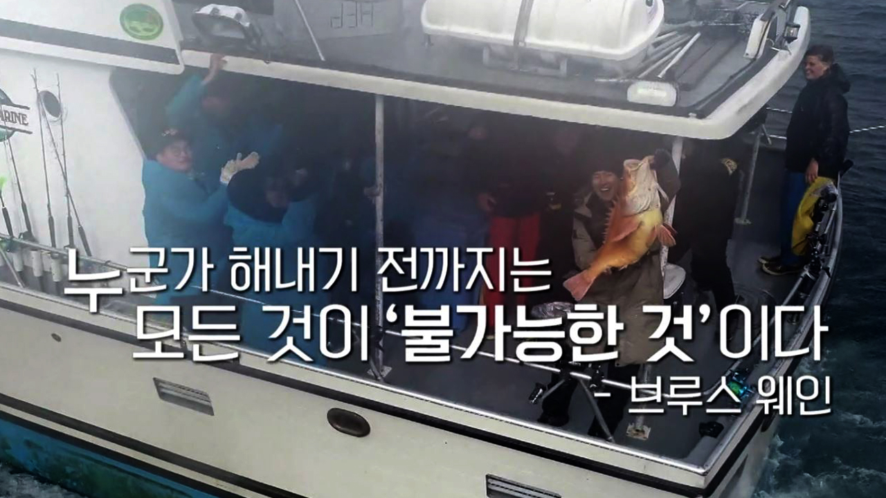 장혁, 알래스카 옐로아이 신기록 깨다! 낚린이의 성장기!  이미지