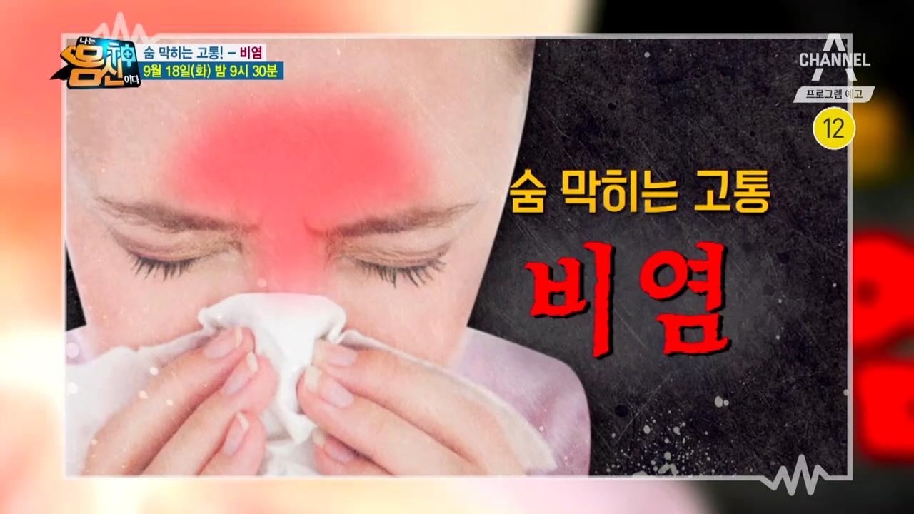 [예고] 숨 막히는 고통 '비염'! 몸속에 열이 많으면 비염이 생긴다? 이미지