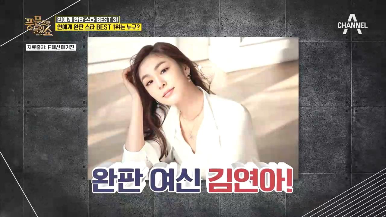 '완판 여왕' 김연아가 광고하면 죽어가는 기업도 살아난다?! 이미지