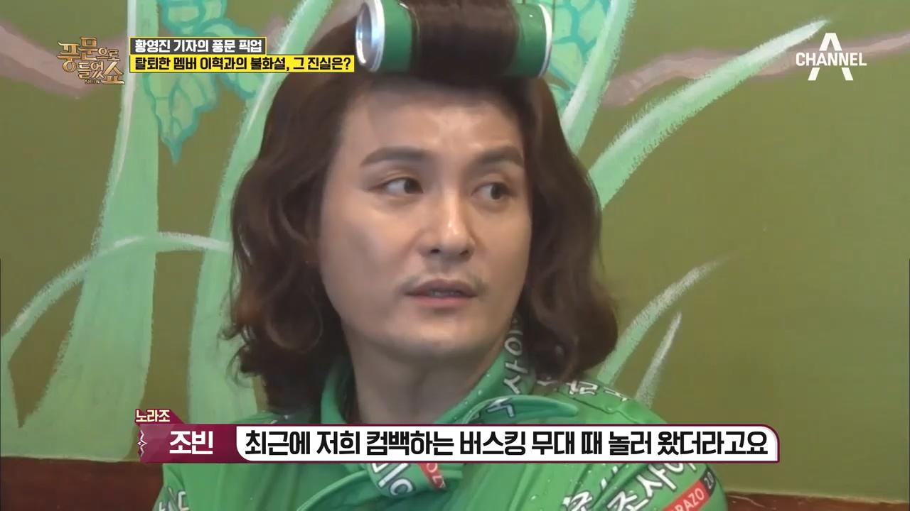 남성 듀오 가수 노라조, 전 멤버 이혁의 탈퇴 이유는?! 이미지