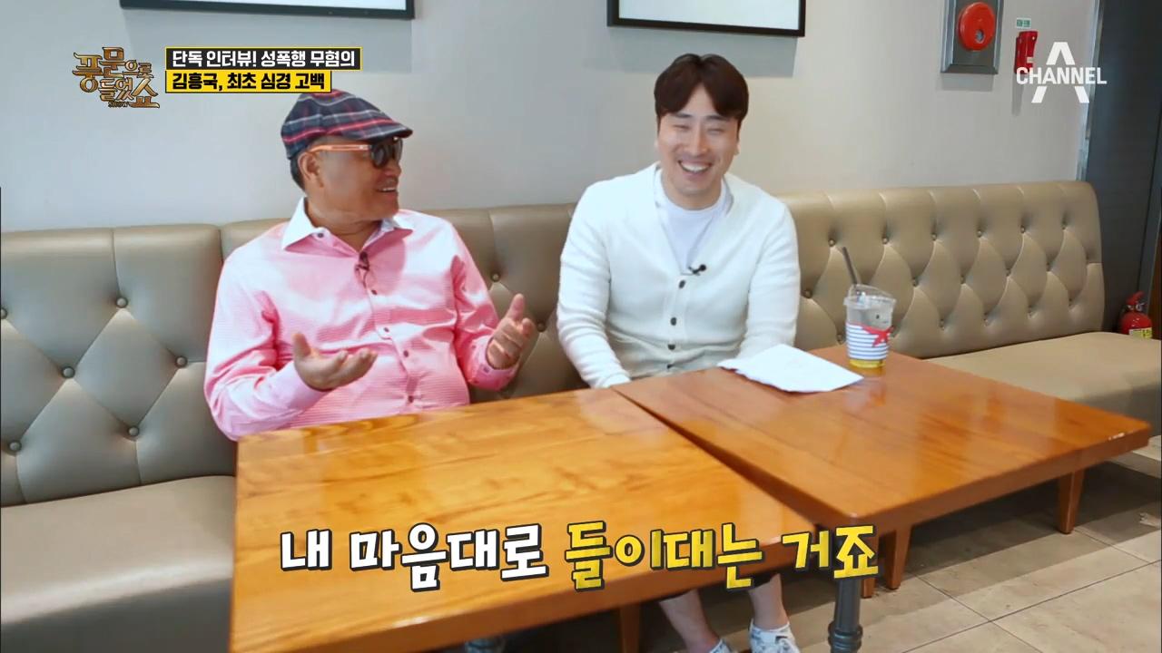 성폭행 무혐의 처분을 받은 김흥국의 첫 복귀 예정