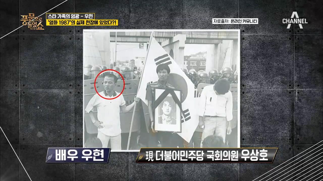 영화 1987의 실제 현장에 있었던 우현, 배우가 되기 전 화려한 이력은? 이미지