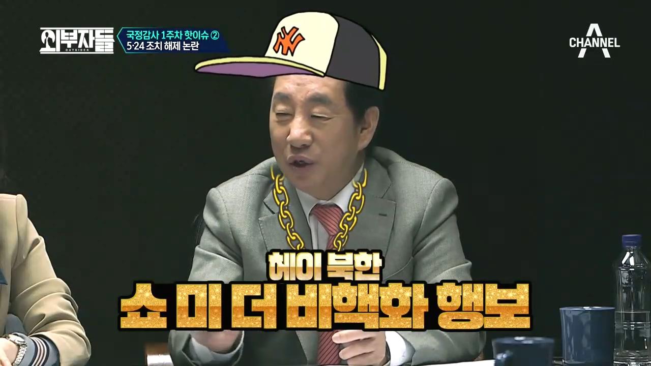 MC성태: Hey 북한, 쇼 미 더 비핵화 행보!  이미지