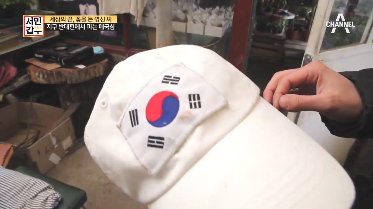 갑부의 든든한 지원군?! (feat.지구 반대편에서 피는 애국심) 이미지