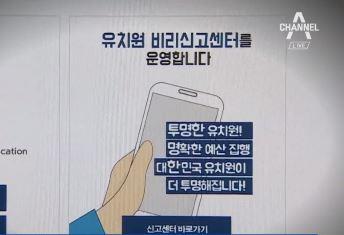"""""""재롱잔치 비리 수상하다""""…학부모들 신고 잇따라"""