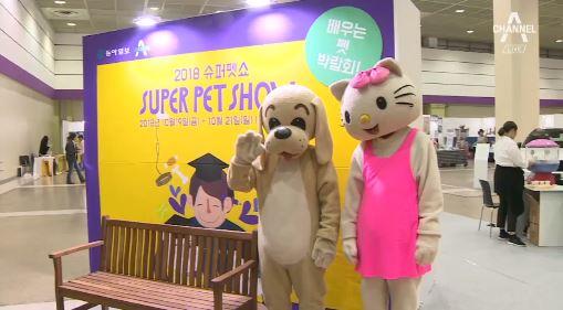 반려동물 산업을 한눈에…2018 슈퍼펫쇼 개막