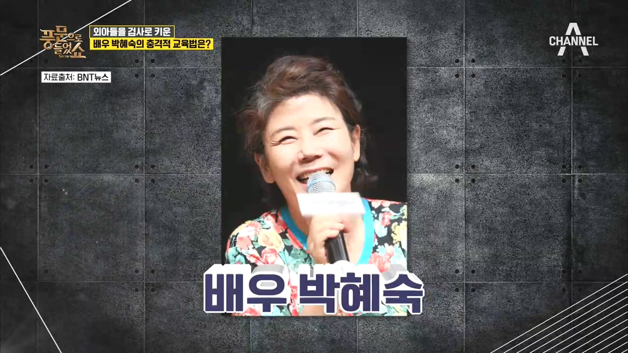 아들을 검사로 키운 배우 박혜숙의 '계모교육법'은 무엇?! 이미지