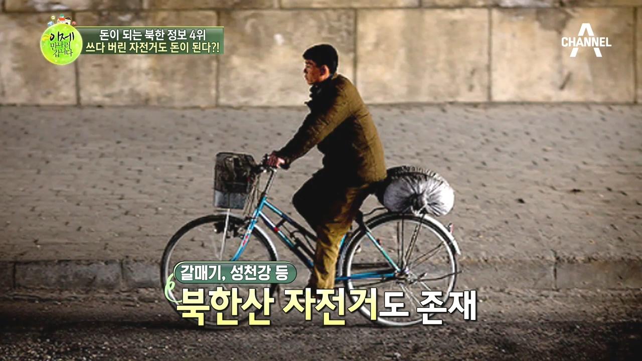 북한에서 한국산이라면 중고라도 환영! 북한에서 잘 팔릴 중고 아이템은? 이미지