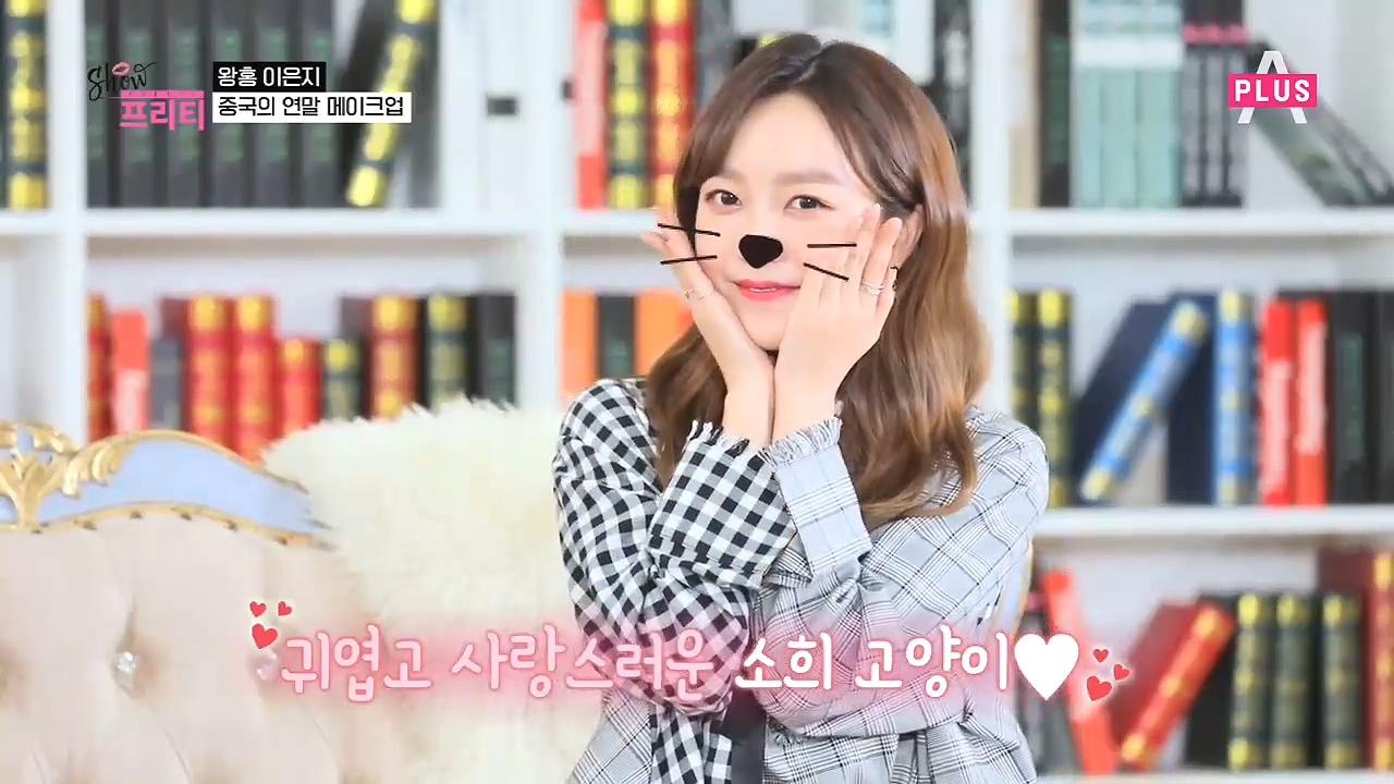 블링☆블링 중국 연말 메이크업!(feat. 소희의 사랑스러운 고양이 춤♥) 이미지