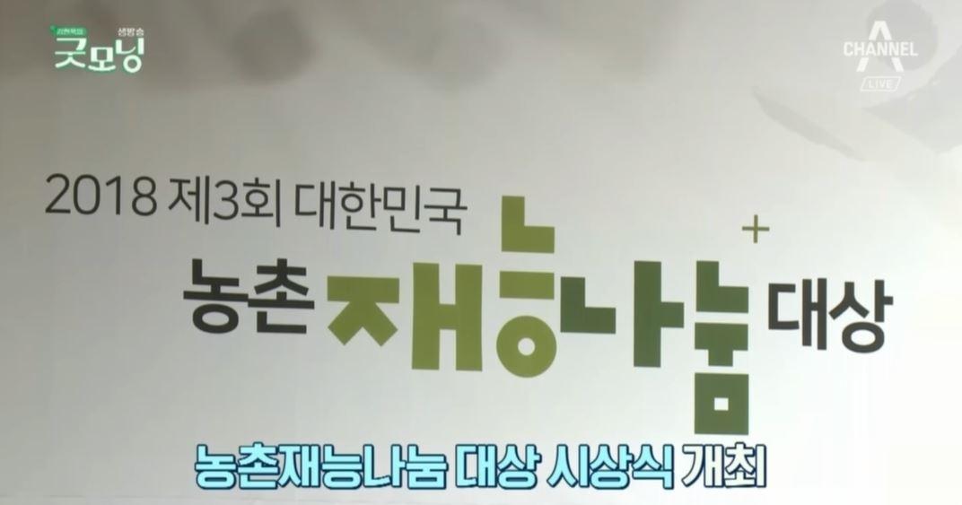 농촌재능나눔 대상 시상식 개최 이미지