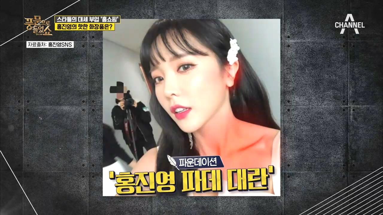 가수 홍진영, 취중 방송 덕분에 신흥 '홈쇼핑 완판녀'로 등극했다?! 이미지