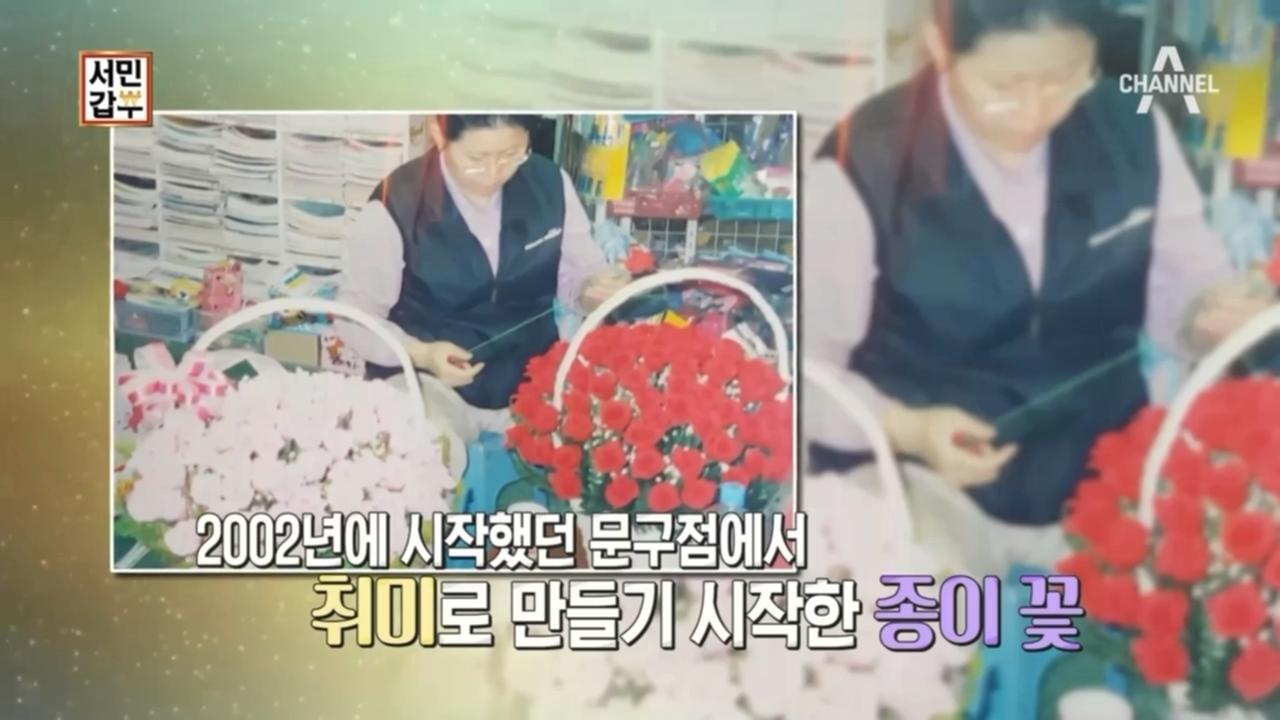 갑부의 과거, 초대형 꽃의 시작은 문구점?! 3천 원