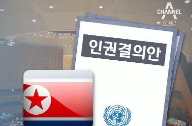 """""""가장 책임있는 자 제재"""" 김정은 겨냥…북한 반발"""