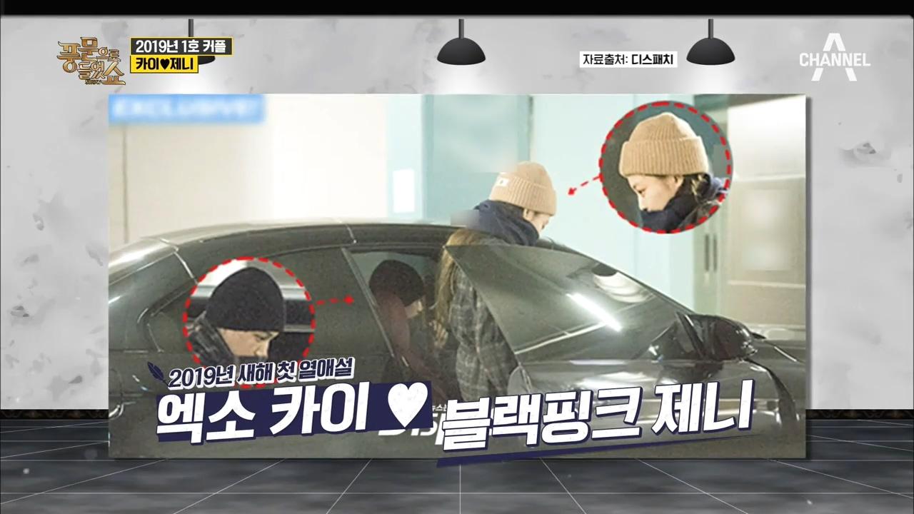 2019년 1호 커플 카이♥제니, 톱 아이돌 커플의 러브 스토리는? 이미지