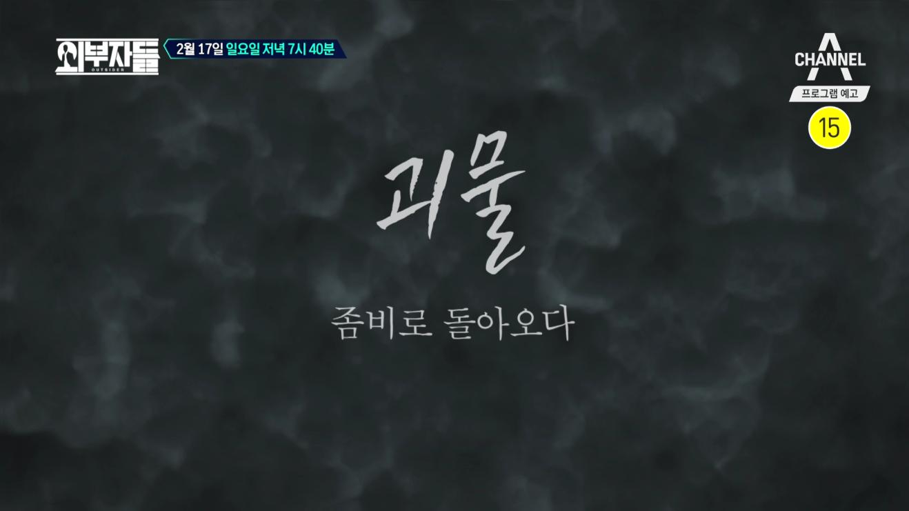 [예고] 괴물 : 좀비로 돌아오다?! 5.18민주화운동 폄훼 발언 논란! 이미지