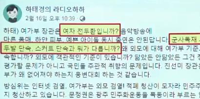 """[순간포착] """"여자 전두환이냐""""…하태경, 진선미 비판 왜?"""