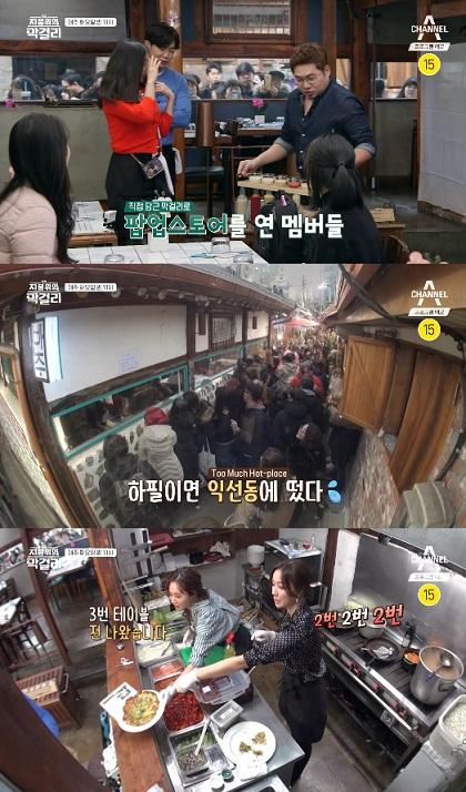 <지붕 위의 막걸리>일일 주막에서 벌어진 김조한의 대굴욕?