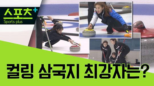 [스포츠+]팀 킴·리틀 팀 킴·컬스데이…컬링 삼국지 최강자는?