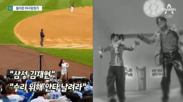 되돌아온 '야구장의 흥'…응원가 부활
