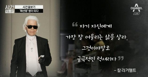 '샤넬' 칼 라거펠트 별세…'패션왕' 별이 되다