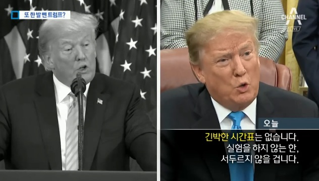 """트럼프 """"핵 폐기 서두르지 않겠다"""" 5번 반복…왜?"""